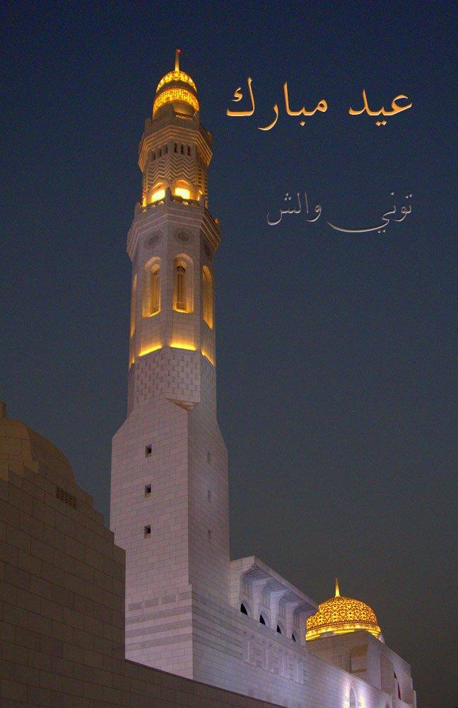 Eid Mubarak Oman